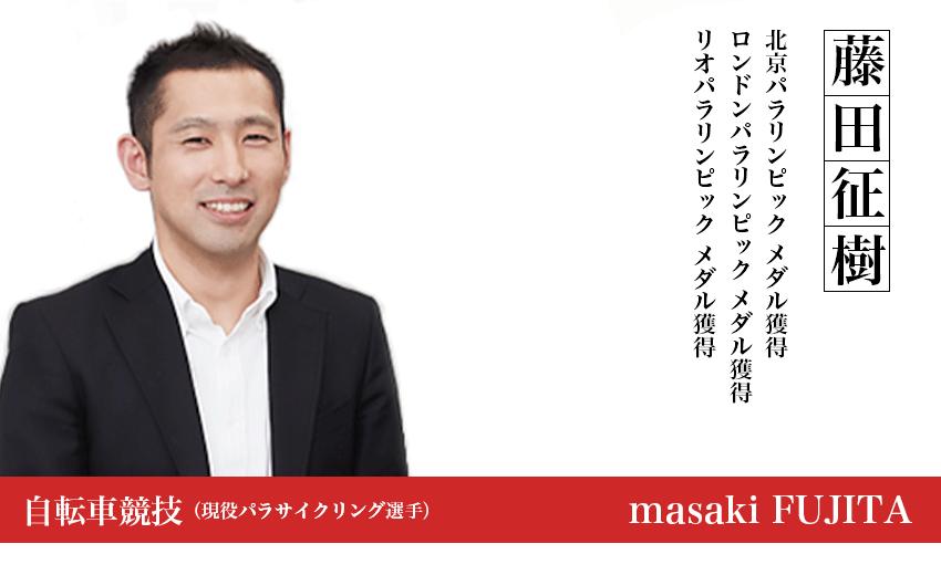 藤田征樹。北京2008パラリンピックで日本人初の両足義足のパラリンピックメダリストとなり、ロンドン2012パラリンピック、リオデジャネイロ2016パラリンピックと3大会連続で合わせて5つのメダルを獲得