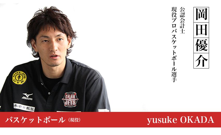 岡田優介 東京現役プロバスケットボール
